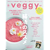 veggy (ベジィ) vol.58 2018年6月号 「腸活のススメ」