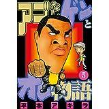 アゴなしゲンとオレ物語(5) (ヤングマガジンコミックス)