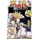 MAR(10) (少年サンデーコミックス)