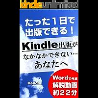 アマゾンkindle出版(電子書籍 出版)がなかなかできないあなたへ: たった1日でキンドル・電子書籍を出版する秘訣(解…