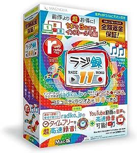 ラジ録11 Mac版(Webラジオ録音ソフト)
