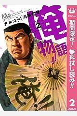 俺物語!!【期間限定無料】 2 (マーガレットコミックスDIGITAL) Kindle版