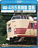 485系 特急雷鳥 [Blu-ray]