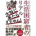 大阪に来たらええやん! 西成のNPO法人代表が語る生活困窮者のリアル (信長出版)