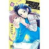 シンデレラ クロゼット 4 (マーガレットコミックス)