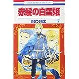 赤髪の白雪姫 17 (花とゆめCOMICS)