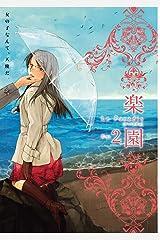 楽園 Le Paradis 第2号 Kindle版