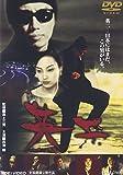 英二 [DVD]