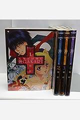 神GAKARI コミック 1-4巻セット (サンデーGXコミックス) コミック