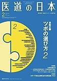 医道の日本 2020年2月号(1-2月号連動企画 ツボの選び方2)