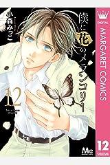 僕に花のメランコリー 12 (マーガレットコミックスDIGITAL) Kindle版