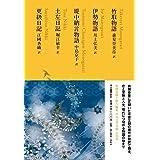 竹取物語/伊勢物語/堤中納言物語/土左日記/更級日記 (池澤夏樹=個人編集 日本文学全集03)