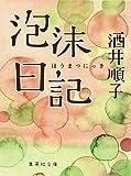 泡沫日記 (集英社文庫)