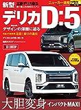 ニューカー速報プラス 第65弾 三菱 新型デリカD:5 (CARTOPMOOK)