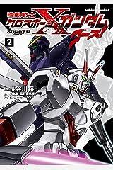 機動戦士クロスボーン・ガンダム ゴースト(2) (角川コミックス・エース) Kindle版