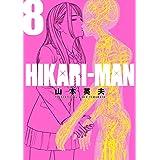 HIKARIーMAN (8) (ビッグコミックススペシャル)