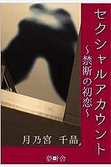 セクシャルアカウント: 禁断の初恋 Kindle版