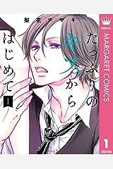 たっぷりのキスからはじめて 単行本版 1 (マーガレットコミックスDIGITAL) Kindle版