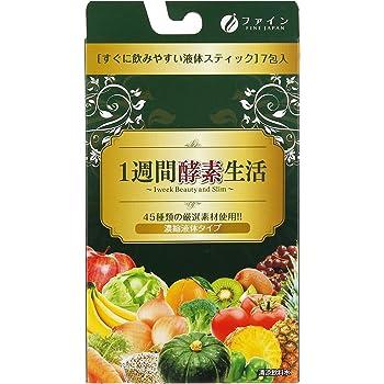 ファイン 1週間酵素生活 7日分(1包15g/7包入)