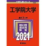 工学院大学 (2021年版大学入試シリーズ)