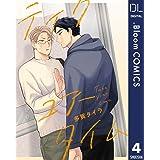 【単話売】テイク ユアー タイム 4 (ドットブルームコミックスDIGITAL)
