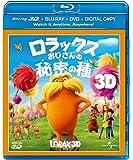 ロラックスおじさんの秘密の種 3D&2Dブルーレイ+DVD(デジタル・コピー付) [Blu-ray]