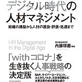 デジタル時代の人材マネジメント: 組織の構築から人材の選抜・評価・処遇まで
