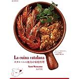 カタルーニャ地方の家庭料理: おいしくて作りやすい、スペイン北部の伝統的な郷土食