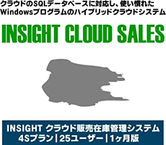 INSIGHT クラウド販売在庫管理システム S4プラン   25ユーザーまで   購入後サポート付き サブスクリプション(定期更新)