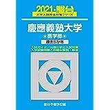 慶應義塾大学 医学部 2021 過去5か年 (大学入試完全対策シリーズ 31)