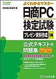 日商PC検定試験 プレゼン資料作成 3級 公式テキスト&問題集 PowerPoint 2013対応 (FOM出版のみどり…
