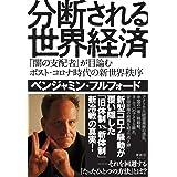 分断される世界経済 「闇の支配者」が目論むポスト・コロナ時代の新世界秩序