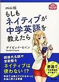mini版 もしもネイティブが中学英語を教えたら (アスコムmini bookシリーズ)