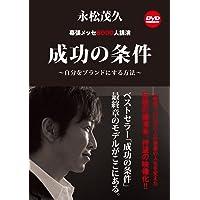 【DVD】成功の条件 ~自分をブランドにする方法~ ※今なら講演音声CD付