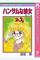 ハンサムな彼女 7 (りぼんマスコットコミックスDIGITAL) Kindle版