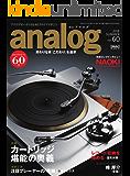 アナログ(analog) Vol.60 (2018-06-17) [雑誌]