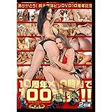 ~ありがとう!桃太郎洋ピンDVD10周年記念~ 10周年×10時間で100連発!! [DVD]