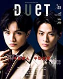 duet(デュエット) 2020年 05 月号 [雑誌]