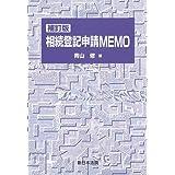 〔補訂版〕相続登記申請MEMO