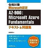 合格対策 Microsoft認定 AZ-900:Microsoft Azure Fundamentalsテキスト&問題集