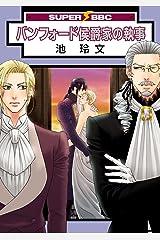 バンフォード侯爵家の執事 (スーパービーボーイコミックス) Kindle版