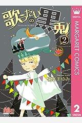 歌うたいの黒兎 2 (マーガレットコミックスDIGITAL) Kindle版