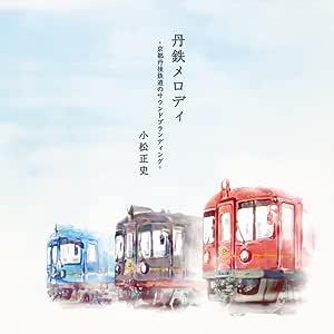 丹鉄メロディ 〜京都丹後鉄道のサウンドブランディング〜