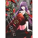 俺の現実は恋愛ゲーム?? ~かと思ったら命がけのゲームだった~(2) (ガンガンコミックスUP!)