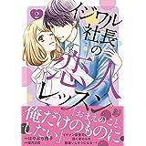 イジワル社長の恋人レッスン 2 (マーマレードコミックス)