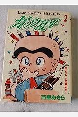 ガッツ乱平 第2巻 学力テスト開幕の巻 (ジャンプコミックスセレクション) コミック