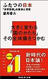 ふたつの日本 「移民国家」の建前と現実 (講談社現代新書)
