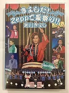 FC限定 氷川きよし きよしだ!Zeppで夏祭り!! DVD