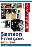 ピアニスト フランソワの〈粋〉を聴く
