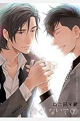 酷くしないで(7)【電子限定カバー】 (ビーボーイコミックス) Kindle版